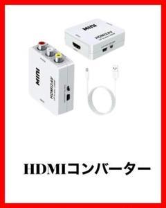 "Thumbnail of ""HDMIコンバーター コンポジット変換1080P テレビ ホワイト -"""