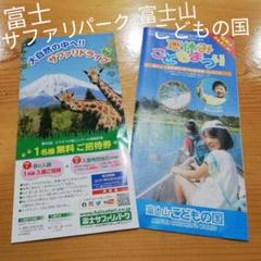 "Thumbnail of ""値下中✨富士サファリパーク 富士山こどもの国 割引券"""