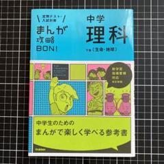 "Thumbnail of ""まんが攻略BON! 9 中学理科 下〔生命・地球〕"""