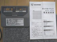 "Thumbnail of ""アイリスオーヤマ IRIS ホットカーペット 2畳 IHC-20 176×176"""