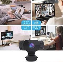 """Thumbnail of """"ウェブカメラ 1080PフルHD USB/PC/パソコン マイク内蔵 在宅勤務"""""""