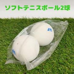 "Thumbnail of ""【5月中旬入荷/即日発送】ソフトテニスボール2個(アカエム)"""