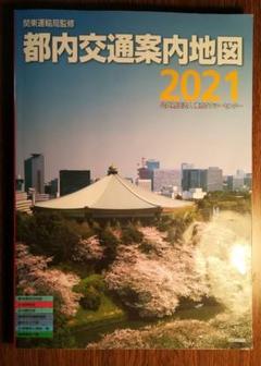 "Thumbnail of ""都内交通案内地図 2021"""