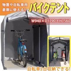 """Thumbnail of """"サイクルポート アルミフレーム サイクルガレージ 自転車 QH-CP-001"""""""