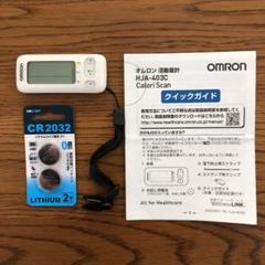 "Thumbnail of ""オムロン 活動量計 カロリスキャン ホワイト"""