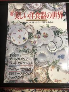"Thumbnail of ""美しい洋食器の世界 大型本"""