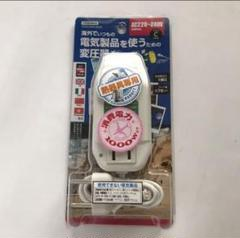 "Thumbnail of ""YAZAWA海外旅行用変圧器AC220〜240V対応 HTDC240V1000W"""