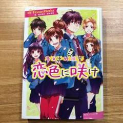 "Thumbnail of ""告白予行練習 恋色に咲け"""
