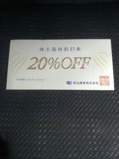 """Thumbnail of """"即日発送 青山商事株主優待券1枚"""""""