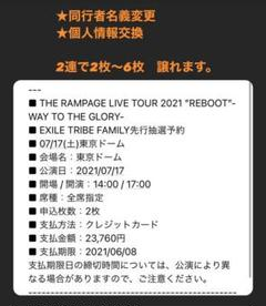 """Thumbnail of """"THE RAMPAGE LIVEチケット"""""""