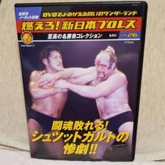 """Thumbnail of """"燃えろ!新日本プロレス Vol.26 DVD"""""""