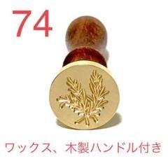 "Thumbnail of ""シーリングスタンプ 封蝋 シーリングワックス  招待状 花 ローズマリーセット"""
