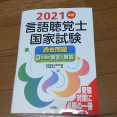 "Thumbnail of ""2021年版言語聴覚士国家試験過去問題3年間の解答と解説"""