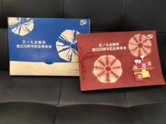 "Thumbnail of ""日ノ丸自動車 創立50周年記念乗車券 昭和55年発行②"""