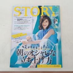 "Thumbnail of ""STORY ストーリー6月号"""
