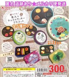 "Thumbnail of ""超リアル!缶入りチョコ&クッキーマスコット  全5種 ガチャ フルコンプ"""