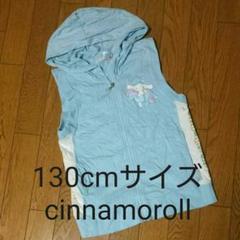 "Thumbnail of ""送料込み 130cm cinnamorollパーカー"""