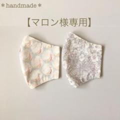 "Thumbnail of ""【マロン様専用】インナーマスク2点"""