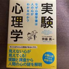 "Thumbnail of ""実験心理学 = How can psychologists analyze p…"""