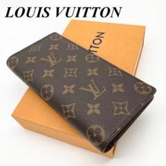 【美品】ルイヴィトン モノグラム ポルトフォイユ ブラザ 二つ折り長財布