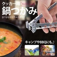 """Thumbnail of """"クッカー用鍋つかみ グリッパー ポットパングリッパー ハンドラー キャンプ"""""""
