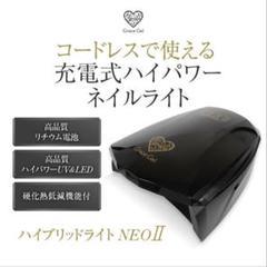 """Thumbnail of """"グレースジェル ハイブリッドライト 最新型  美品♡"""""""