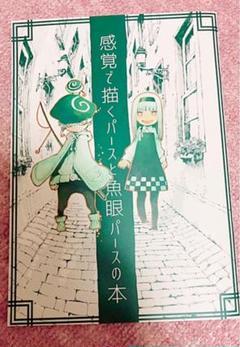 """Thumbnail of """"感覚で描くパースと魚眼パースの本"""""""