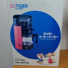 "Thumbnail of ""タイガー コーヒーメーカー ACK-A050RU"""