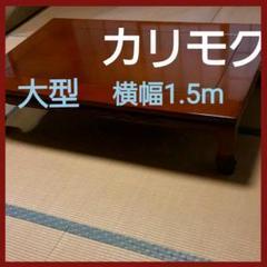 "Thumbnail of ""カリモク家具 大型座卓 センターテーブル 天然木化粧合板(かりん)  うるし塗装"""