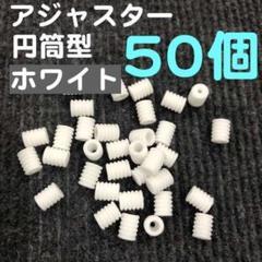 """Thumbnail of """"円筒型 白 50個 アジャスター マスクゴム用ストッパー"""""""