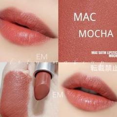 "Thumbnail of ""MAC リップスティック モカ 口紅"""