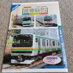 "Thumbnail of ""首都圏ネットワーク  2000夏号 0728"""