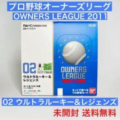 "Thumbnail of ""OL06 プロ野球 オーナーズリーグ 2011 02 BOX 未開封"""