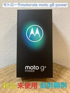 "Thumbnail of ""モトローラmotorola moto g8 power"""