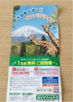 """Thumbnail of """"富士サファリーパーク チケット"""""""