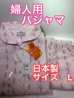 "Thumbnail of ""婦人パジャマ サイズL  レディースパジャマ ルームウエア"""