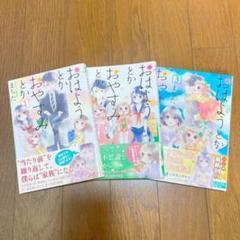 """Thumbnail of """"漫画「おはようとかおやすみとか」 1〜3巻"""""""