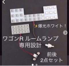 "Thumbnail of ""ワゴンR 高輝度 広角 LEDルームランプ MH21S MH22S MH23S"""