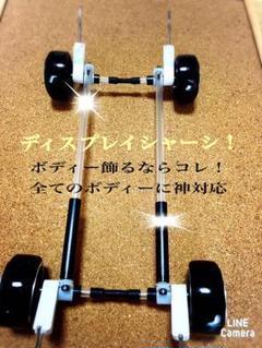 "Thumbnail of ""1/10ラジコンボディ用ディスプレイシャーシ!おまけステッカー付き!!"""