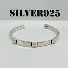 "Thumbnail of ""【匿名配送】 スタッド スパイク シルバー バングル silver925"""
