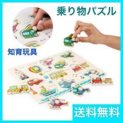 "Thumbnail of ""乗り物パズル 型はめパズル 知育玩具 英語 幼児 木製おもちゃ モンテッソーリ"""
