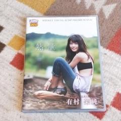 "Thumbnail of ""有村架純 熱量 超特別限定版DVD"""