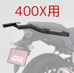 """Thumbnail of """"【400X用】GIVI モノラック用フィッティング 1121FZ"""""""