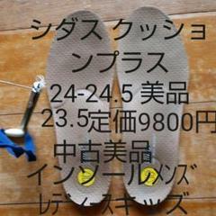 "Thumbnail of ""新品同様シダス インソール クッションプラス 23.5-24.5ウォーキング"""