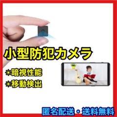 """Thumbnail of """"【大幅値下げ】⭐️小型カメラ ⭐️1080P ⭐️防犯カメラ 暗視、移働検出"""""""