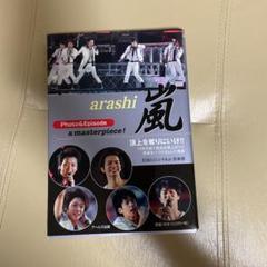 "Thumbnail of ""嵐photo & episode a masterpiece!"""