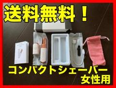 "Thumbnail of ""レディースシェーバー 女性用シェーバー 電動シェーバー  小型 かわいい"""