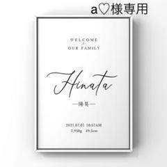 """Thumbnail of """"a♡様専用 命名書【18】"""""""