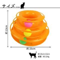 "Thumbnail of ""猫おもちゃ"""