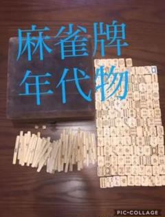 "Thumbnail of ""古い麻雀牌 とその他"""
